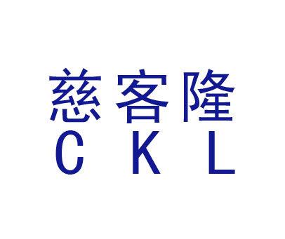 慈客隆-CKL