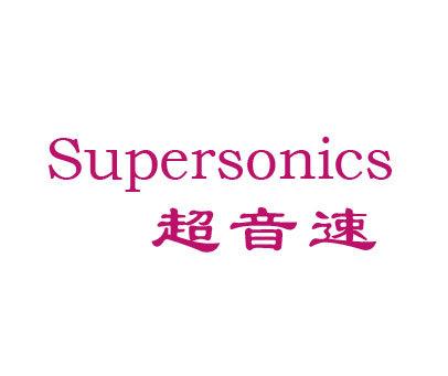 超音速-S-SUPERSONICS