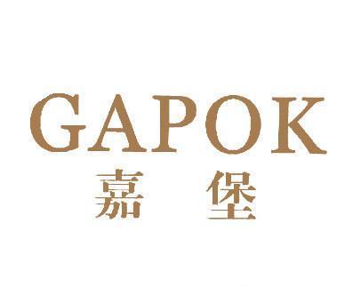 嘉堡-GAPOK