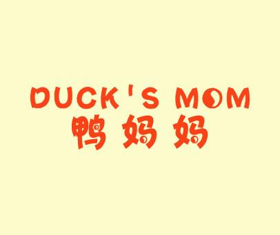 鸭妈妈 DUCKSMOM