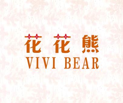 花花熊-VIVIBEAE