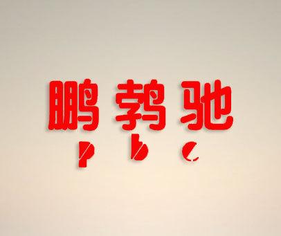 鹏鹁驰-PBC