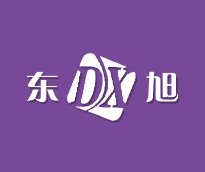 东旭-DX