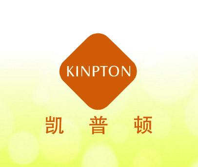 凯普顿-KINPTON