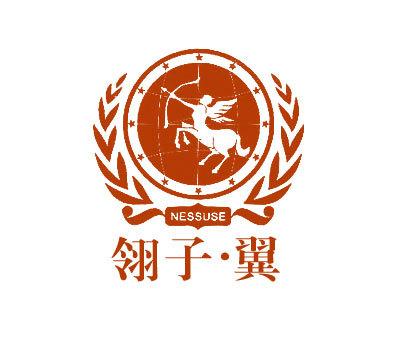 翎子翼-NESSUSE