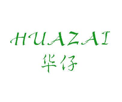 华仔-HUAZAI