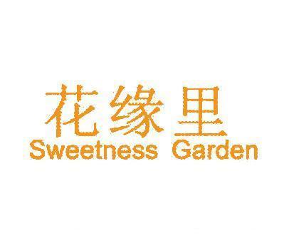花缘里-SWEETNESSGARDEN