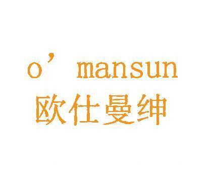 欧仕曼绅'-O-MANSUN