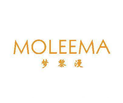 梦黎漫-MOLEEMA