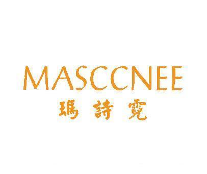 玛诗霓-MASCCNEE