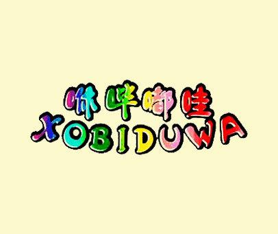 咻哔嘟哇-XOBIDUWA