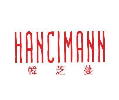 韩芝蔓-HANCIMANN