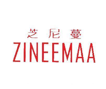 芝尼蔓-ZINEEMAA