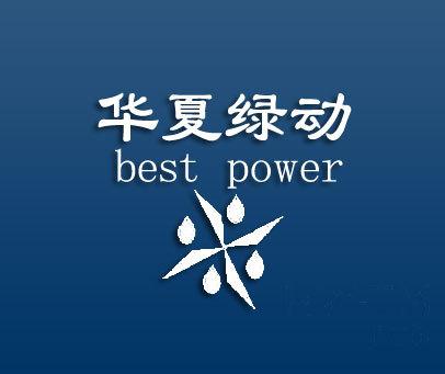 华夏绿动-BESTPOWER