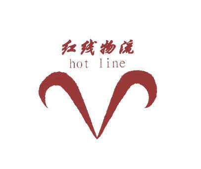 红线物流-HOTLINE
