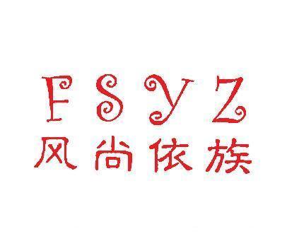 风尚依族-FSYZ