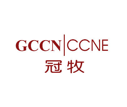 冠牧-GCCNCCNE