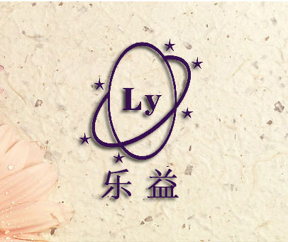 乐益-LY