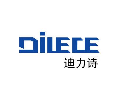 迪力诗-DILECE
