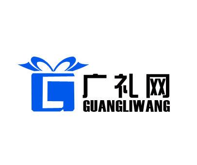 广礼网-G