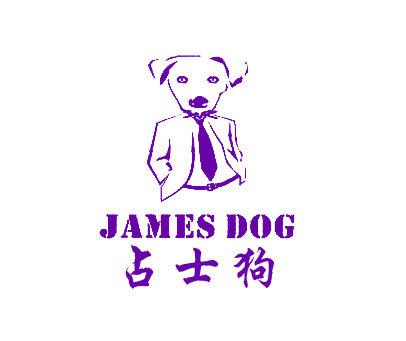 占士狗-JAMESDOG