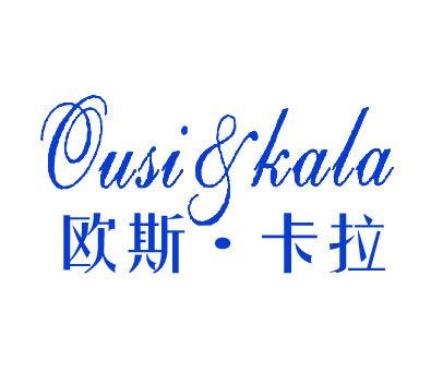 欧斯·卡拉-OUSIKALA