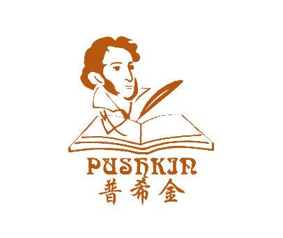普希金-PUSHKIN