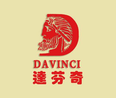 达芬奇-DAVINCI