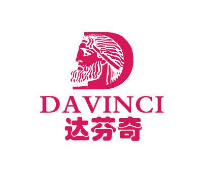 达芬奇-D-DAVINCI