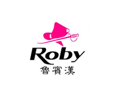 鲁宾汉-ROBY