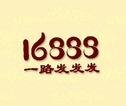 一路发发发-16888