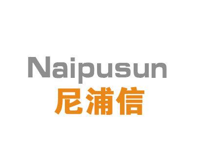 尼浦信-NAIPUSUN