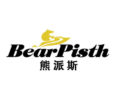 熊派斯-BEARPISTH