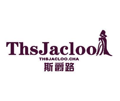 斯爵路-THSJACLOO