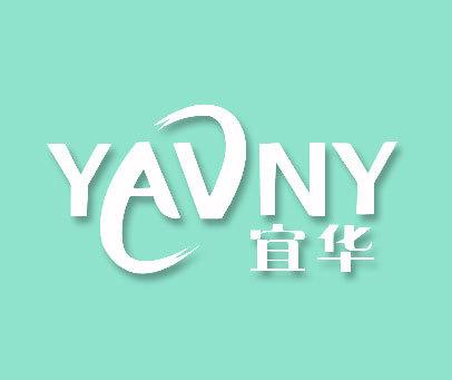 宜华-YAVNY
