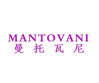 曼托瓦尼-MANTOVANI