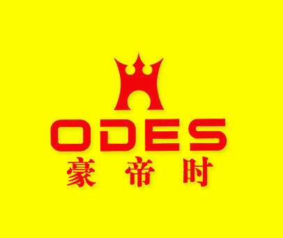 豪帝时-ODES