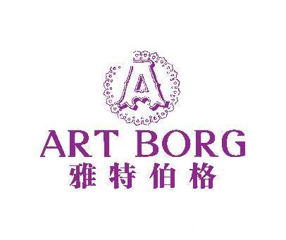 雅特伯格-ARTBORG
