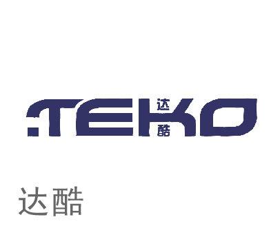 达酷-TEKO