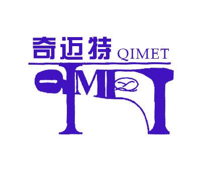 奇迈特-QIMET