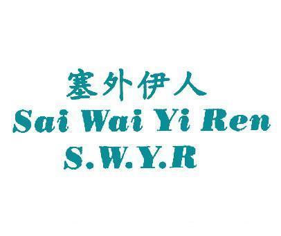 塞外伊人-S.W.Y.R