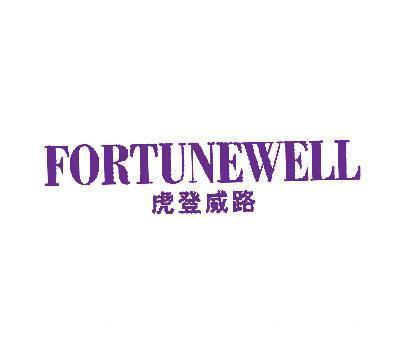 虎登威路-FORTUNEWELL
