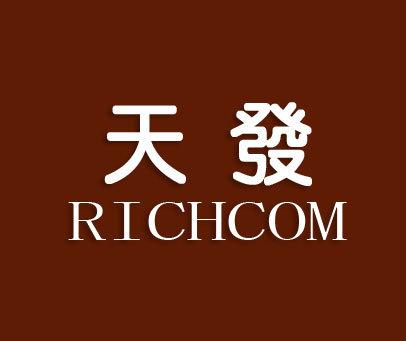 天发-RICHCOM