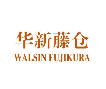 华新藤仓-WALSINFUJIKURA