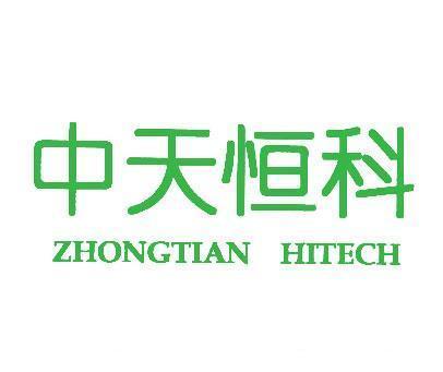 中天恒科-ZHONGTIANHITECH