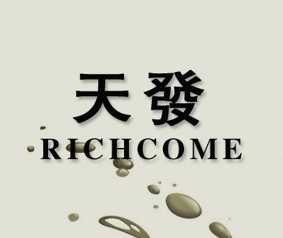 天发-RICHCOME