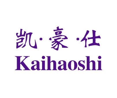 凯豪仕-KAIHAOSHI