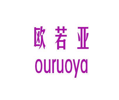 欧若亚-OURUOYA