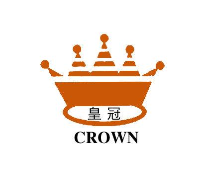 皇冠-CROWN