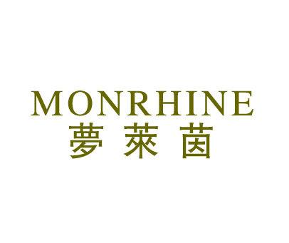 梦莱茵-MONRHINE